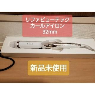 ReFa - ReFa リファビューテック カールアイロン 32mm
