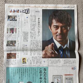 阿部寛 よみほっとTV 読売新聞(印刷物)