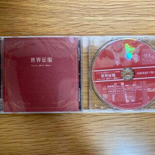世界征服 Neru feat.鏡音リン、鏡音レン(ボーカロイド)
