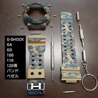 G-SHOCK - G-SHOCK 新品バンドベゼル GA GD系 カーキ迷彩