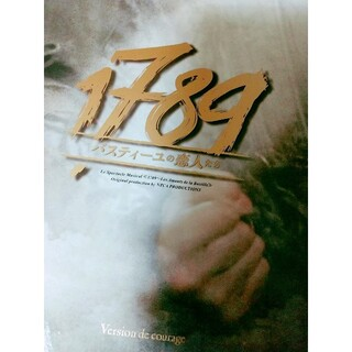 【HO様専用】1789バスティーユの恋人たち DVD(ミュージカル)