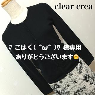 クリアクレア(clear crea)のclear crea ウール100%の カーディガン(カーディガン)