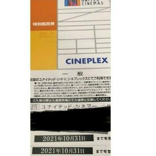 ユナイテッドシネマ シネプレックス 映画鑑賞 10月末×2枚 チケット(その他)