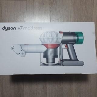 ダイソン(Dyson)の新品 dyson v7 Mattress(掃除機)