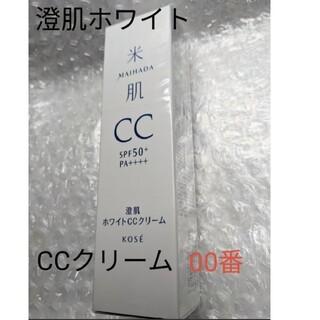 コーセー(KOSE)のKOSE 米肌 澄肌ホワイトCCクリーム(CCクリーム)