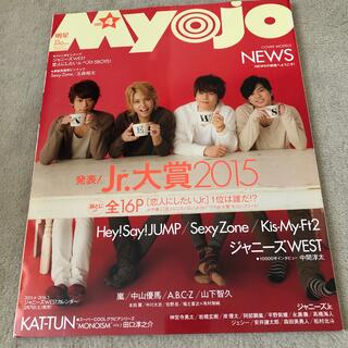 Myojo (ミョウジョウ) 2015年 04月号 Jr.大賞(その他)