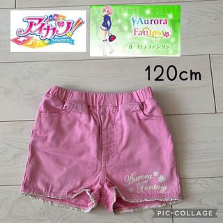 アイカツ(アイカツ!)のアイカツ!オーロラファンタジー 公式グッズ 女の子用 ショートパンツ ピンク(パンツ/スパッツ)