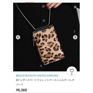 ビューティアンドユースユナイテッドアローズ(BEAUTY&YOUTH UNITED ARROWS)の新品ユナイテッドアローズB&Y♡レオパードハラコスマホウォレットケース(iPhoneケース)