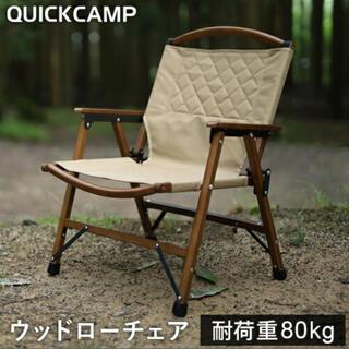QCCHAIR 折りたたみ 折り畳み 木製 椅子(アウトドアテーブル)