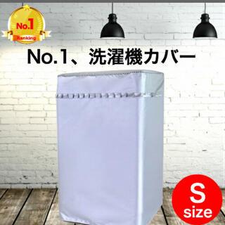 チビクロ様専用(洗濯機)