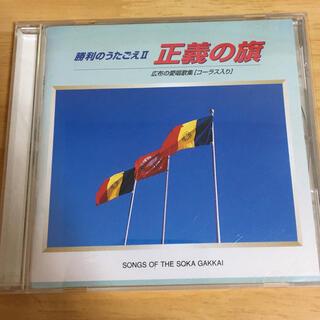 勝利のうたごえⅡ 正義の旗 広布の愛唱歌集[コーラス入り] CD 創価学会(宗教音楽)