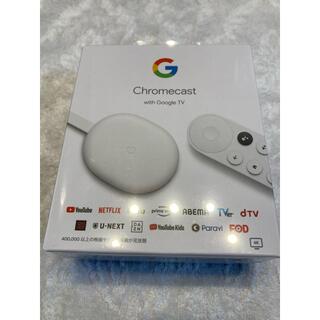 グーグル(Google)の新品未開封 Chromecast with Google TV ホワイト(その他)