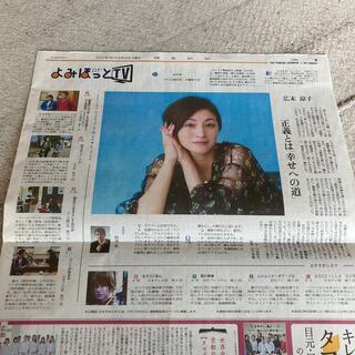 広末涼子 よみほっとTV 読売新聞(印刷物)