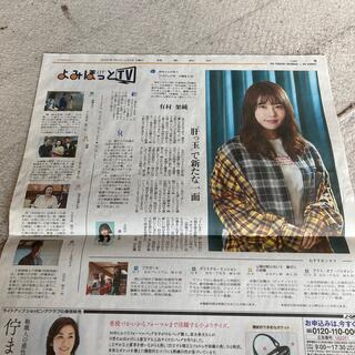 有村架純 よみほっとTV 読売新聞(印刷物)