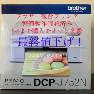 brother - ブラザープリンタ DCP-J752N 動作確認済み 互換インクは使っていません!