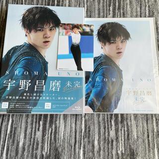 新品宇野昌磨/Blu-ray「未完~Believe」&非売品ビジュアルシート(スポーツ/フィットネス)