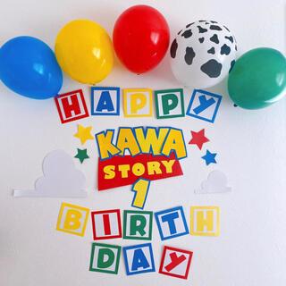 ♡K様専用 誕生日 全部セット+風船5個(ガーランド)