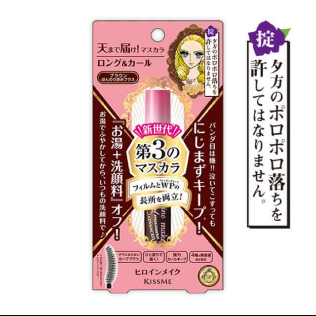 ヒロインメイク(ヒロインメイク)のヒロインメイク ブラウンマスカラ  コスメ/美容のベースメイク/化粧品(マスカラ)の商品写真
