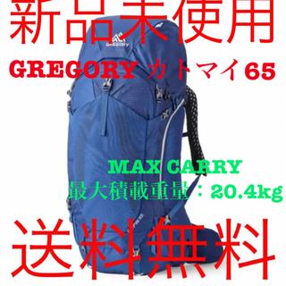 グレゴリー(Gregory)の【新品未使用1点】グレゴリー GREGORY カトマイ65 KATMAI(登山用品)