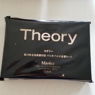 セオリー(theory)のMonoMaster2021年5月号【付録】Theory 大容量トート(トートバッグ)
