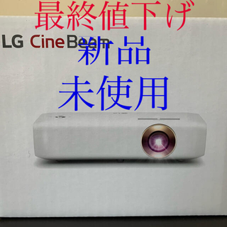 LG Electronics - 新品、未使用品、未開封 PH 550G  LGコンパクトモバイルプロジェクター