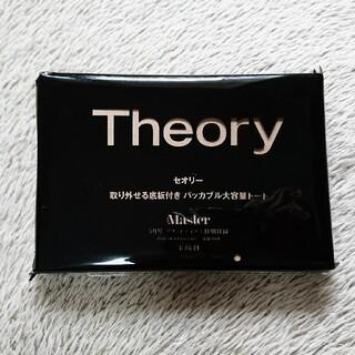 セオリー(theory)のモノマスター 5月号 付録 セオリー パッカブル大容量トート(トートバッグ)