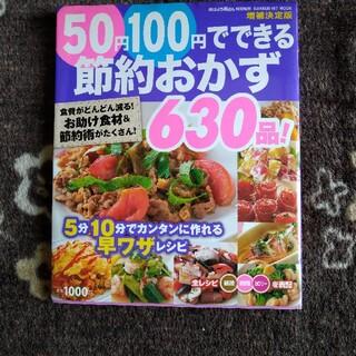 50円100円でできる節約おかず630品! 食費がどんどん減る!お助け食材&節約(料理/グルメ)