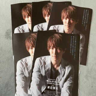 439 渡辺翔太 10000字 インタビュー SnowMan(アート/エンタメ/ホビー)