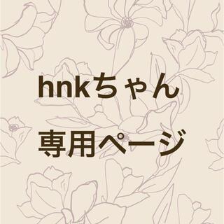 ナイスクラップ(NICE CLAUP)のhnkちゃん専用ページ(セット/コーデ)
