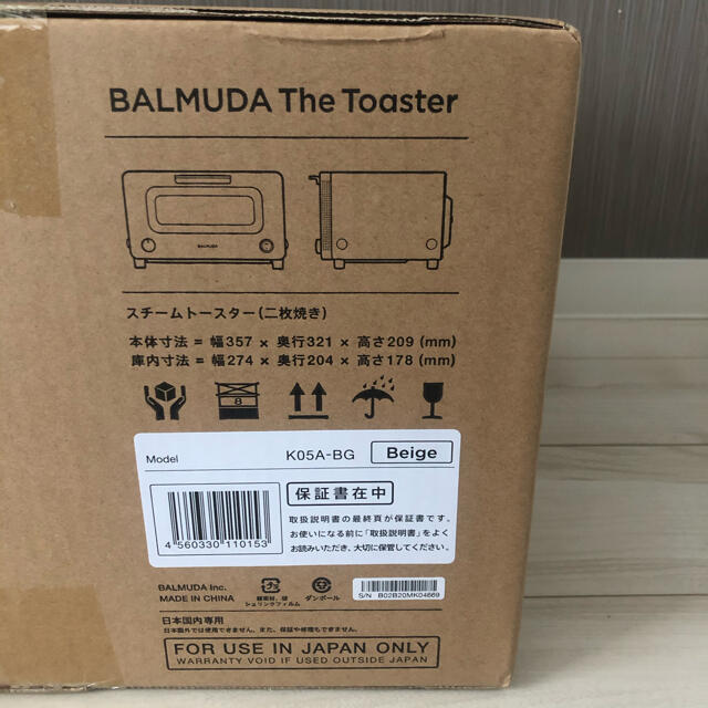 BALMUDA(バルミューダ)のバルミューダ トースター 新品未使用 スマホ/家電/カメラの調理家電(調理機器)の商品写真
