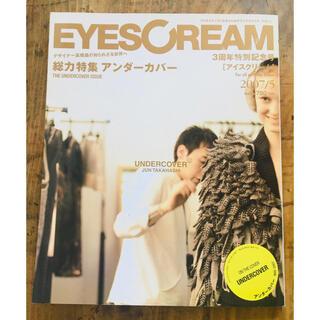 アイスクリーム(EYESCREAM)のEYESCREAM 2007年5月号(アート/エンタメ/ホビー)