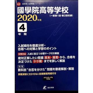 國學院高等学校 2020年度過去問題集(語学/参考書)