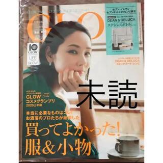 タカラジマシャ(宝島社)のGLOW 2020年8月号(ファッション)