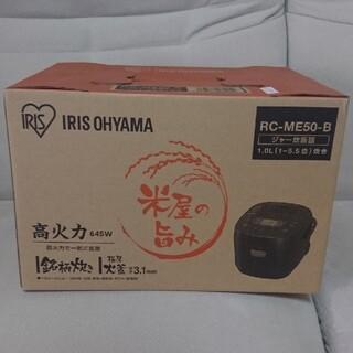アイリスオーヤマ(アイリスオーヤマ)の[IRIS OHYAMA]RC-ME50-B(ジャー炊飯器)1~5.5合炊き(炊飯器)