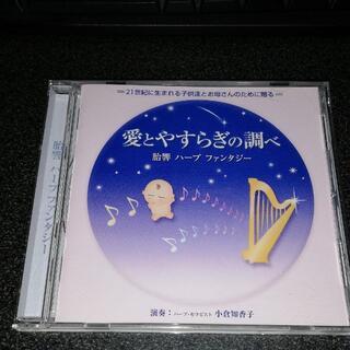 CD「小倉知香子/愛とやすがりの調べ~胎響 ハープファンタジー」胎教(ヒーリング/ニューエイジ)
