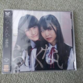 エヌエムビーフォーティーエイト(NMB48)のNMB48 らしくない 劇場版CD (ポップス/ロック(邦楽))