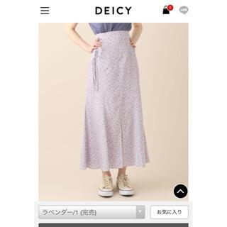デイシー(deicy)のdeicyスカート(ロングスカート)