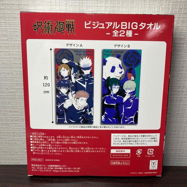 TAITO(タイトー)の呪術廻戦 ビジュアルBIGタオル デザインA エンタメ/ホビーのアニメグッズ(タオル)の商品写真