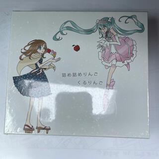 【新品】くるりんごさんのアルバムCD「詰め詰めりんご」(ボーカロイド)