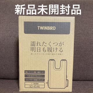 ツインバード(TWINBIRD)のTWINBIRD くつ乾燥機 SD-4546BR ブラウン(衣類乾燥機)