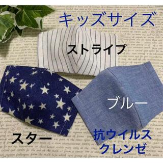 インナーマスク子供用☆シルバースター ストライプブルー 綿麻(外出用品)