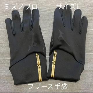 MIZUNO - ミズノプロ 2020 フリース手袋 サイズL ブラック