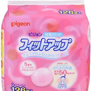 ピジョン(Pigeon)のPigeon 母乳パッド フィットアップ45枚(母乳パッド)