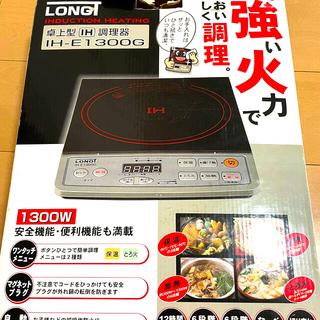 ヤマゼン(山善)の卓上型 IH調理器 IH- E1300 LONGT お手入れ簡単最大 1300W(調理機器)