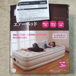 エアーベッド(簡易ベッド/折りたたみベッド)