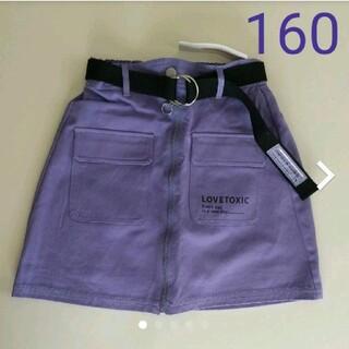 lovetoxic - ラブトキシック 新品 160 スカート 紫