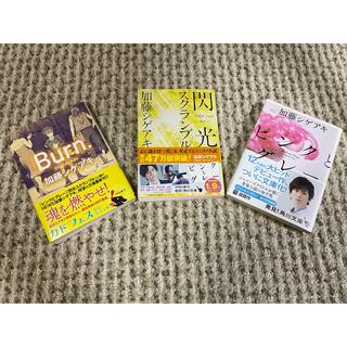 ニュース(NEWS)の加藤シゲアキ 小説(文学/小説)
