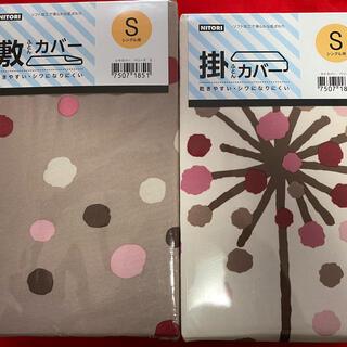 ニトリ - 掛け布団カバー、敷き布団カバー  x2セット