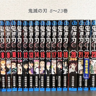 鬼滅の刃 7巻〜23巻 (無限列車編から)