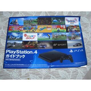 プレイステーション4(PlayStation4)のPlayStation4 2017Spring-Summer ガイドブック非売品(その他)
